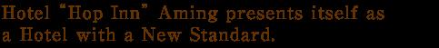 ホテル「ホップイン」アミングはNEWスタンダードホテルを宣言します。